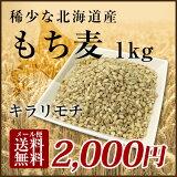 本年度分完売しました。国産 もち麦 1kg 希少な北海道産キラリモチ 100% 雑穀米に 食物繊維 食品 モチムギ 1キロ 無添加【メール便送料無料】↓↓米国産もち麦 即納中 お勧めです↓↓