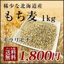 【H29年11月産新麦!】国産 もち麦 1kg 希少な北海道産キラリモチ 100% 雑穀米に 食物