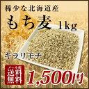国産 もち麦 1kg 希少な北海道産キラリモチ 100% 雑穀米に 食物繊維 食品 モチムギ 1キロ 無添加【メール便送料無料】