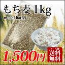 国産 もち麦 1kg 雑穀米に 食物繊維 食品 もちもちの麦「もち麦」モチムギ 1キロ 無添加【メール便送料無料】