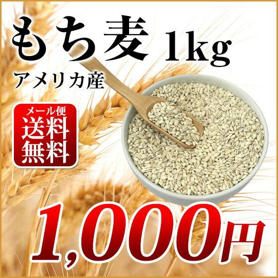 米国産 もち麦 1kg