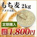 【定期購入】もち麦 2kg(1kg×2個) 米国産 食物繊維 食品 モチムギ 2キロダイエット