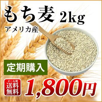 【定期購入】もち麦2kg米国産