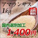 【entryで全商品P10倍】アマランサス 1kg 良質 国内選別加工品 スーパーフード 雑穀 あまらんさす【メール便送料無料】