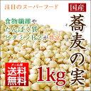 北海道産 そばの実 蕎麦 ソバの実 1kg 抜き実 訳アリ 国産 ヌキ実 レジスタントプロテ