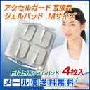 アクセルガード Mサイズ互換品 【パーフェクト4000/EMSパッド/粘着パッド/パット/トレリート...