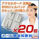アクセルガード Mサイズ互換品 4枚×5セット(20枚)【パーフェクト4000/EMSパッド/粘着パ...