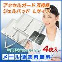 アクセルガード Lサイズ互換品 【パーフェクト4000/EMSパッド/粘着パッド/パット/トレリート...