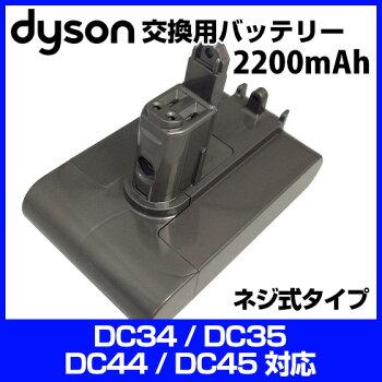 ��3�����ݾڡۥ�������ߴ��Хåƥ���ӥͥ���DC34/DC35/DC44/DC45