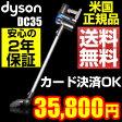 【2年保証】【送料無料】【国内発送】Dyson Digital Slim multi floor ダイソン DC35 マルチフロア コードレス掃除機ハンディクリーナー サイクロン【fkbr-p】02P27May16