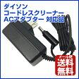 【メール便送料無料】ダイソン Dyson 充電器 v6 DC58 DC59 DC61 DC62 DC74 対応 ACアダプター 互換品
