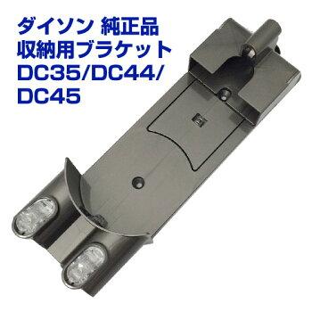 ��������DysonDC35/DC35animal/DC44/DC45�Ѽ�Ǽ�ѥ֥�å��ƹ�������