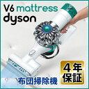 ダイソン 布団クリーナー V6 mattress ふとん掃除...
