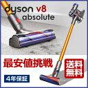 Dyson V8 ダイソン absolute 最上位機種【4...