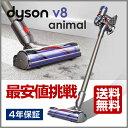 Dyson V8 ダイソン animal アニマル モーターヘッド【4年保証】【送料無料】新品 楽天
