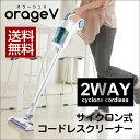 【2年保証】コードレス掃除機 2in1 サイクロン 22.2V 超吸引 Orage V 充電式 小型...