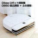 Dibea ロボット掃除機 D850 ホワイト 超静音 高性...