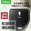 Dibea ロボット掃除機 D960 超静音 高性能 薄型 水拭き 乾拭き 自動...