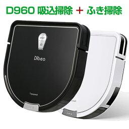 Dibea <strong>ロボット掃除機</strong> D960 超静音 高性能 薄型 水拭き 乾拭き 自動充電 衝突防止・落下防止 自動掃除機 ペット 安い お掃除ロボット【送料無料】