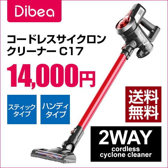 【送料無料】Dibea C17 サイクロン式コードレスクリーナー 22.2V 7000Pa超強力吸引コードレス スティック 掃除機 2way ハンディ 充電式 パワーブラシ
