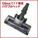 Dibea C17専用パーツ フロアヘッドサイクロン コード...