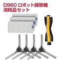 【メール便送料無料】Dibea D960 ロボット掃除機 交...