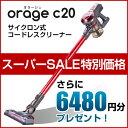 コードレス掃除機 2in1 サイクロン Orage C20 ...