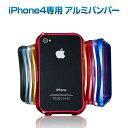 【メール便送料無料】【iphoneカバー】iphone 4アルミバンパー iphone4s アルミバンパー【iphoneケース】【iphone アルミ】【YDKG-tk】【smtb-tk】【楽ギフ_包装】【fkbr-p】