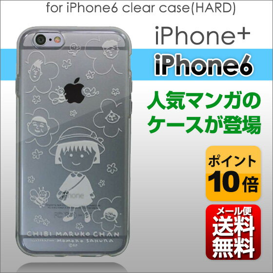 iPhone6対応 スマートフォンケース スマホカバー
