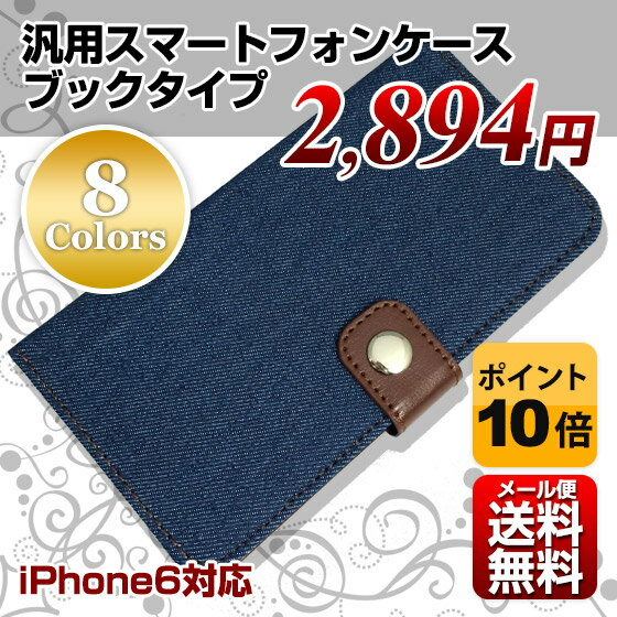 iPhone6/Xperia対応 スマートフォンケース スマホカバー