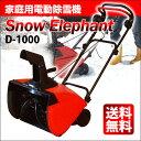 【安心1年保証】除雪機 電動除雪機 家庭用 スノーエレファント D-1000 アルファ工業【送料無料】