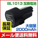 【最大1年保証】マキタ makita バッテリー 10.8V BL1013 SONY製セル 互換品 マキタ電池【メール便送料無料】