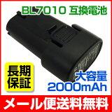 【最大1年保証】マキタ makita バッテリー 7.2V BL7010 2000mAhSAMSUNG製セル 互換品 マキタ電池【メール便送料無料】【57%OFF】