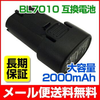 マキタmakitaリチウムイオンバッテリーBL7010SANYO製セル互換品