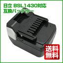 【最大12ヶ月保証】日立 HITACHI バッテリー 14.4V BSL1430 3000mAh SAMSUNG製セル 互換品 日立電池 【送料無料】BSL1450やBSL1440よりお得