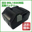 【最大1年保証】日立 HITACHI バッテリー 18V BSL1830 3000mAh SAMSUNG製セル 互換品 日立電池 【送料無料】