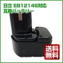 【最大500円オフクーポン】【最大6ヶ月保証】日立 HITACHI 互換バッテリー EB1214S 2000mAh 12V【送料無料】