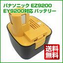 【最大6ヶ月保証】パナソニック Panasonic 12V ニッケル水素バッテリーEZ9200 EY9200 BYD製セル 互換品【送料無料】