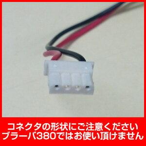【メール便送料無料】irobotブラーバ320Braava320互換バッテリー