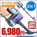 掃除機 2way ハンディクリーナー サイクロン クリーナー ハンディ 2in1 サイクロン式 軽量 車 車内 スティック型【送料無料】