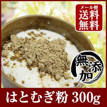 【ヨクイニン】富山産はとむぎ粉300g国産ハトムギ粉末ヨクイニン末【メール便送料無料】はとむぎブランドあきしずく100%使用