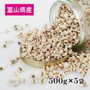 【ヨクイニン】お徳用 精白はとむぎ(丸粒挽割混合)500g×5袋 ハトムギ精白粒 ご飯