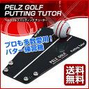 Pelz Golf 純正品 パッティング チューター DP4007 Putting Tutor ペルツゴルフ パタ