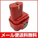 【最大6ヶ月保証】マキタ makita ニッケル水素バッテリー 9133/9135 BYD製セル 9.6v 3.0Ah 互換品【メール便送料無料】【42%OFF】