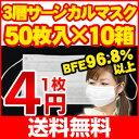 マスク500枚 婦人・子供用プリーツマスク【77%OFF】【送料無料】【使い捨てマスク送料無料】
