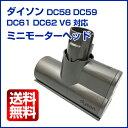 ダイソン Dyson 純正品 ミニモーターヘッド Mini Motor Turbine Head Tool 正規品 DC58/DC59/DC61/DC62/V6 対応【送料無料】部品 パーツ