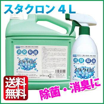 スタクロン消臭・除菌スプレーお部屋やペット、玄関の消臭に