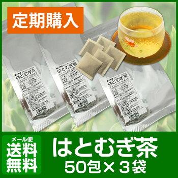 【定期購入】はとむぎ茶50包×3袋
