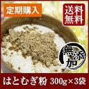 【定期購入】【ヨクイニン】焙煎はとむぎ粉 300g×3袋 無添加 国産 富山産 ハトムギ粉