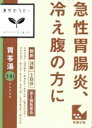 漢方セラピー胃苓湯36錠【第2類医薬品】...